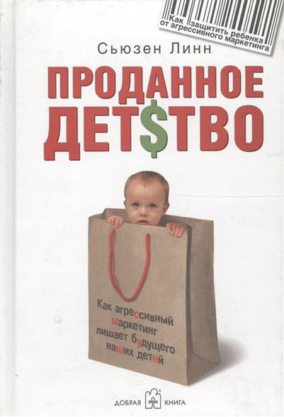 Проданное детство