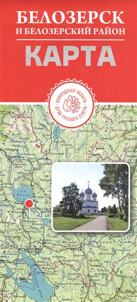 Белозерск и Белозерский . Карта
