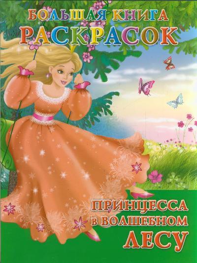 Емельянова Т., Жуковская Е. Большая книга раскрасок Принцесса в Волшебном лесу папка сумка а4 centrum тролли текстильная c ручками