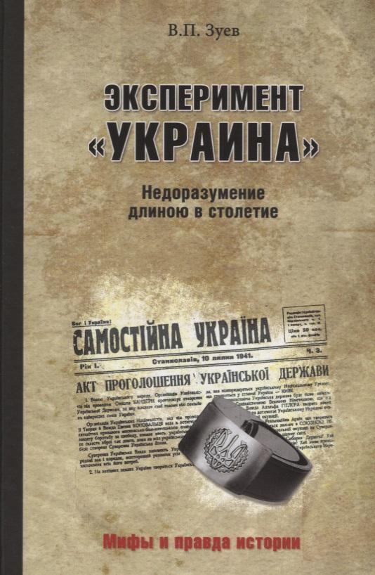 Зуев В. Эксперимент Украина. Недоразумение длиною в столетие украина вибратор ив101 цена