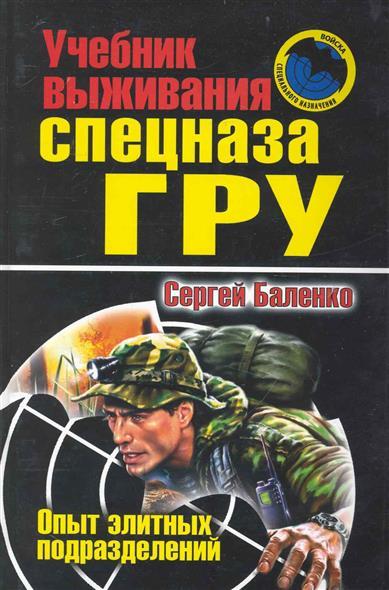 Учебник выживания спецназа ГРУ Опыт элитных подразделений