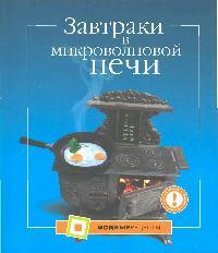 А. (сост.) Завтраки в микроволновой печи