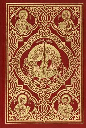 Емельянова Л. (ред.) Священное Евангелие (требное) отсутствует евангелие на церковно славянском языке