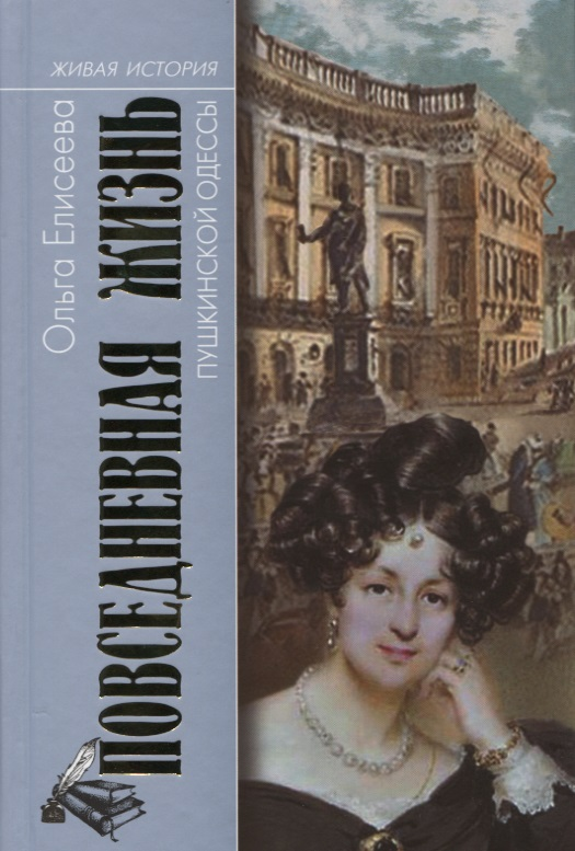 Повседневная жизнь пушкинской Одессы