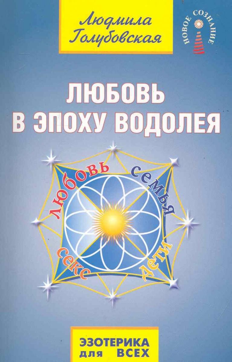 Голубовская Л. Любовь в Эпоху Водолея любовь в эпоху водолея