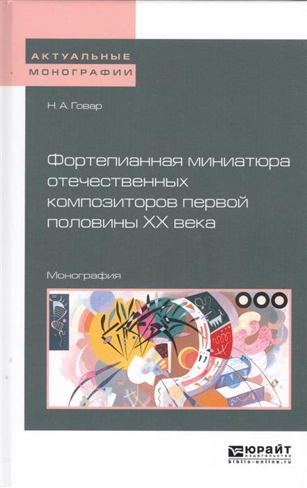Говар Н. Фортепианная миниатюра отечественных композиторов первой половины XX века. Монография