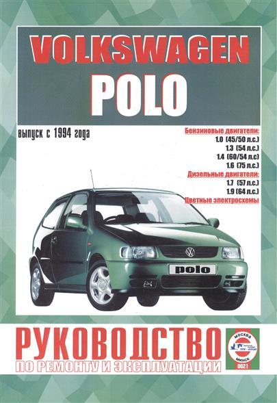 Гусь С. (сост.) Volkswagen Polo. Руководство по ремонту и эксплуатации. Бензиновые двигатели. Дизельные двигатели. Выпуск с 1994 года гусь с сост peugeot 3008 руководство по ремонту и эксплуатации бензиновые двигатели дизельные двигатели выпуск с 2009 года