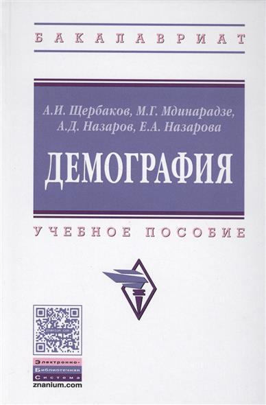 Щербаков А., Мдинарадзе М, Назаров А., Назарова Е. Демография. Учебное пособие ISBN: 9785160122229
