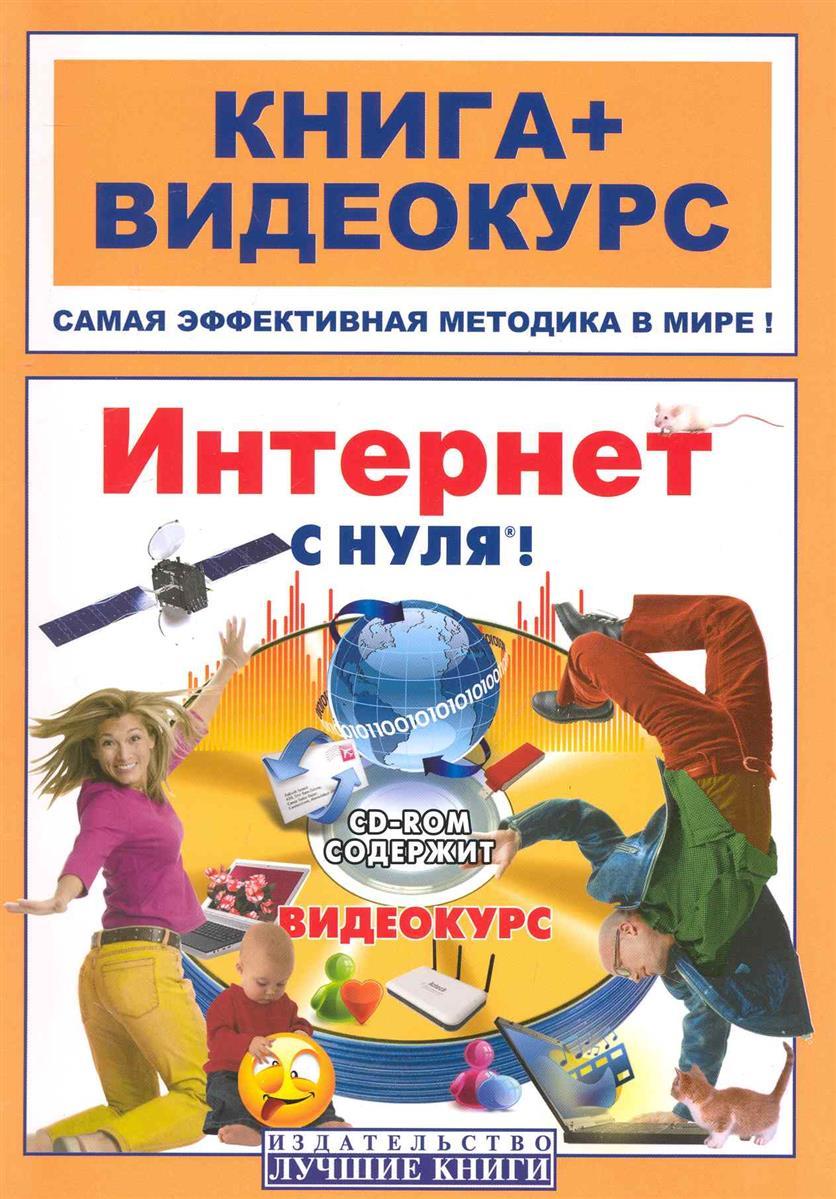 Друзь Н. Интернет с нуля ISBN: 9785936731709 печников в интернет с нуля isbn 9785936731310