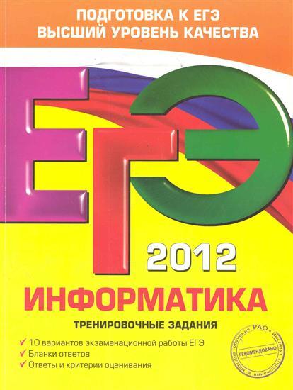 ЕГЭ 2012 Информатика Трениров. задания