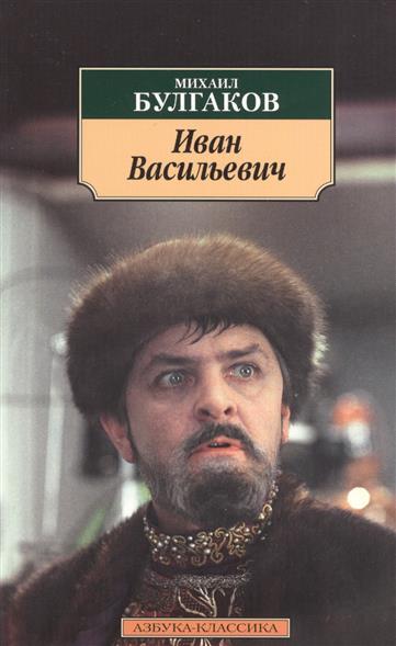 Булгаков М. Иван Васильевич м 106