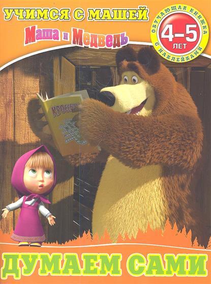 Маша и Медведь. Думаем сами. 4-5 лет. Обучающая книжка с наклейками