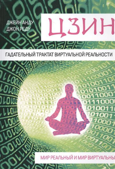 Анду Дж., Реду Дж. Цзин. Гадательный трактат виртуальной реальности. Мир реальный и мир виртуальный литтон дж привет мир