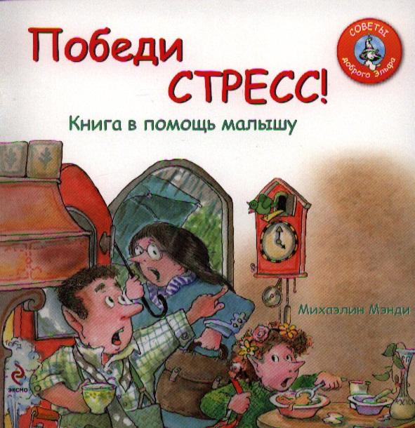 Мэнди М. Победи стресс! Книга в помощь малышу элли р если тебе скучно книга в помощь малышу