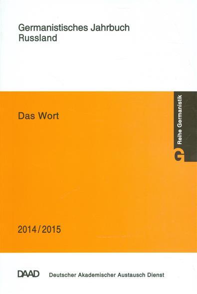 Das Wort. Germanistisches Jahrbuch Russland 2014/2015
