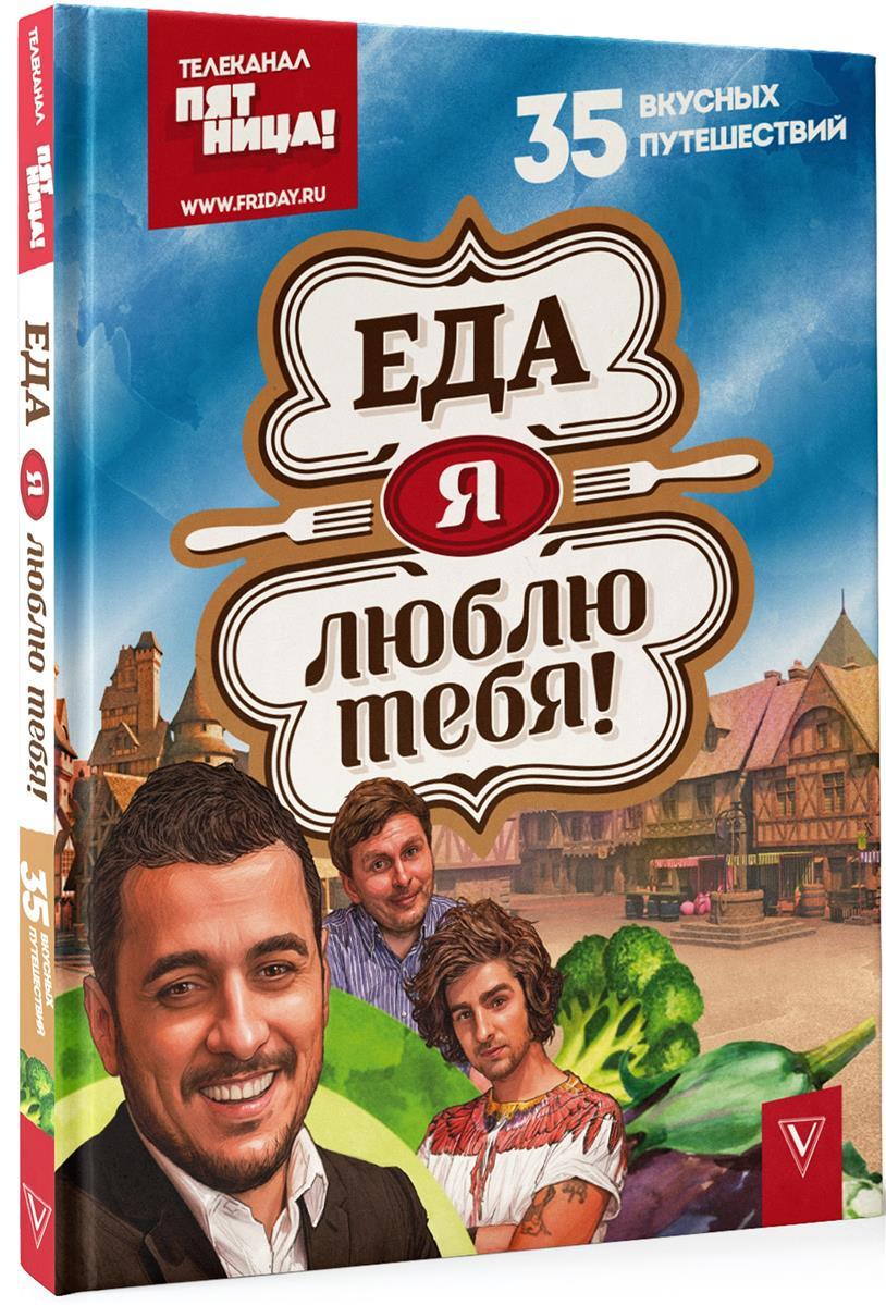 Дантес В., Мацаберидзе Э., Камка Н. Еда, я люблю тебя!