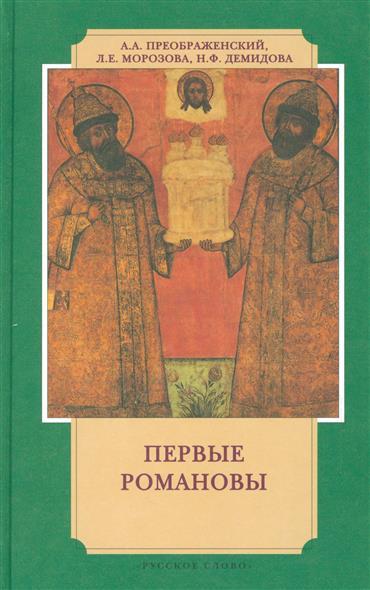 Преображенский А., Морозова Л., Демидова Н. Первые Романовы романовы сбывшееся пророчество