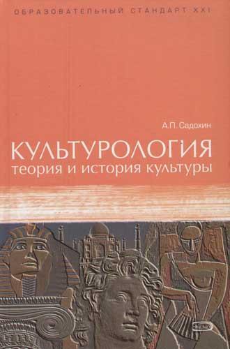 Культурология Теория и история культуры
