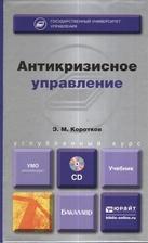 Антикризисное управление. Учебник для бакалавров (+CD)