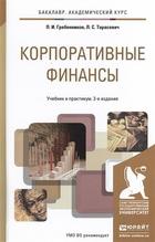 Корпоративные финансы: Учебник и практикум для академического бакалавриата. 2-е издание, переработанное и дополненное