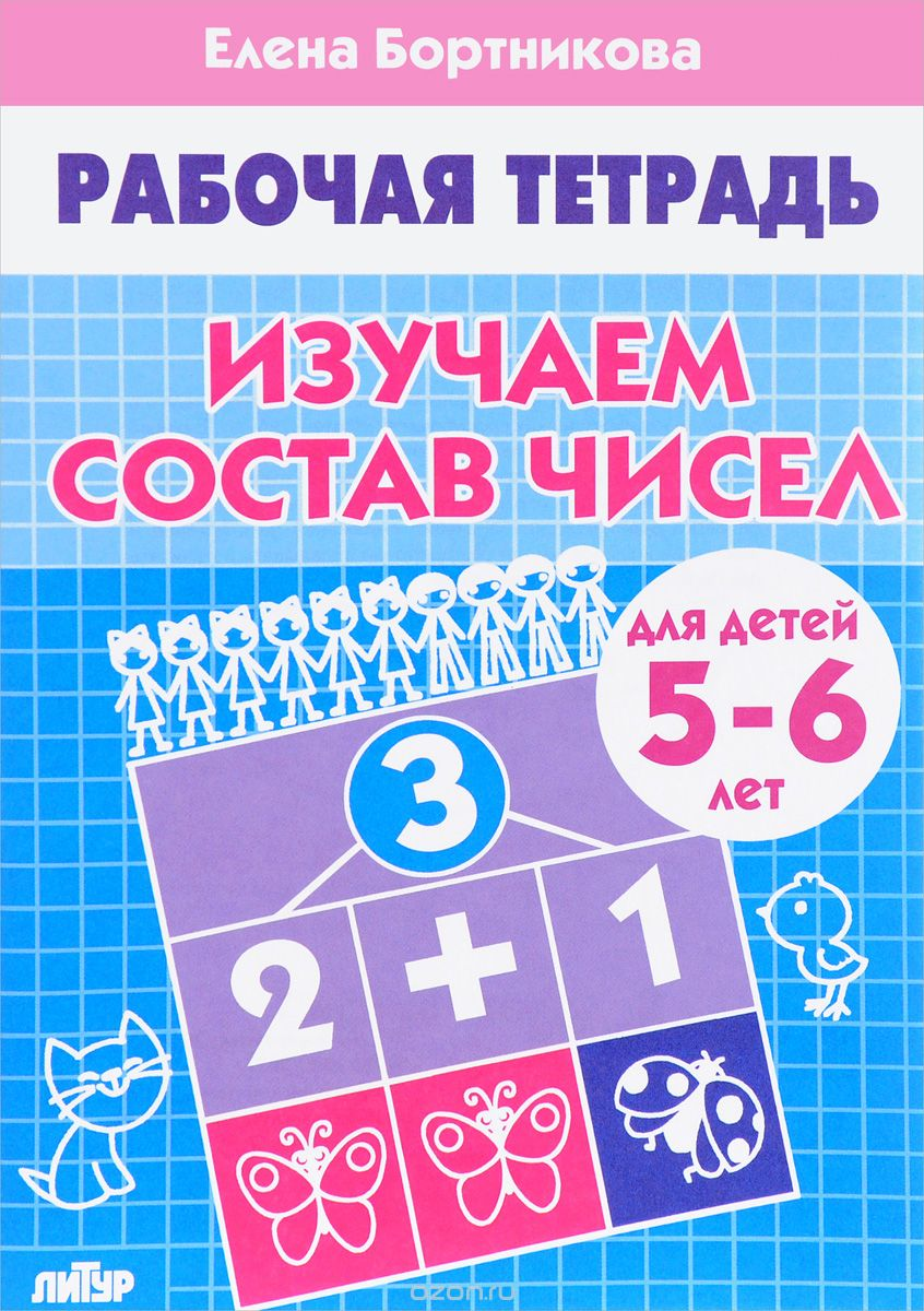Бортникова Е. Изучаем состав чисел Р/т