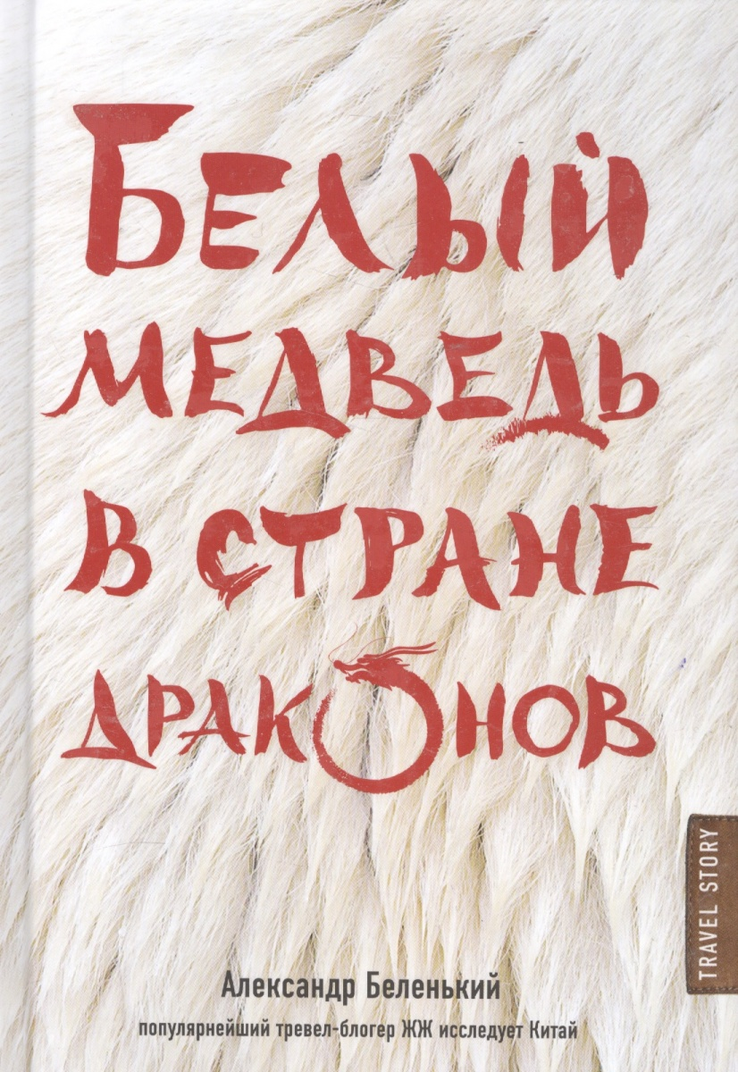 Беленький А. Белый медведь в стране драконов