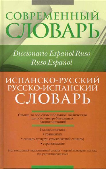 Испанско-русский Рус.-исп. словарь