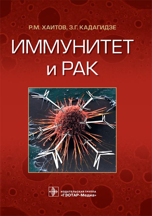 цена на Хаитов Р., Кадагидзе З. Иммунитет и рак