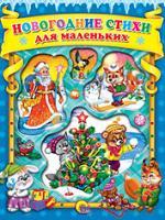 Новогодние стихи для маленьких геннадий анатольевич бурлаков новогодние читалки и стихи для детей