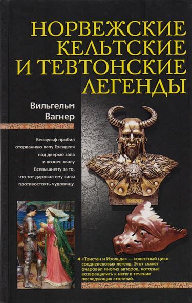 Норвежские кельтские и тевтонские легенды