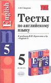 Тесты по англ. языку 5 кл