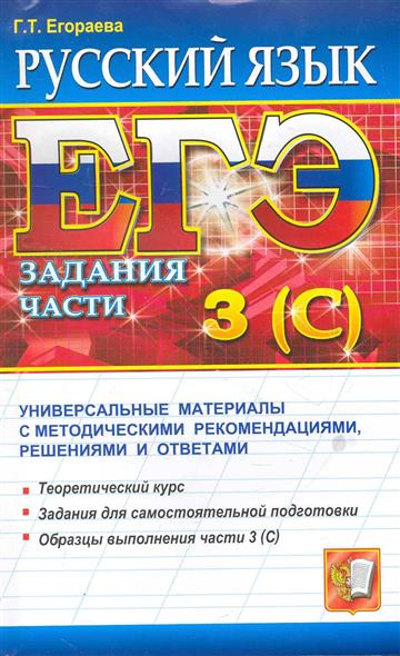 ЕГЭ Русский язык Задания части 3