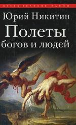 Никитин Ю. Полеты богов и людей никитин ю человек изменивший мир