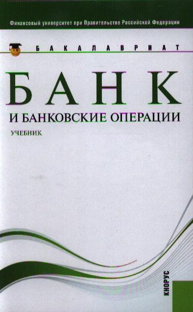 Лаврушин О. (ред.) Банк и банковские операции смулов а промышленные и банковские фирмы