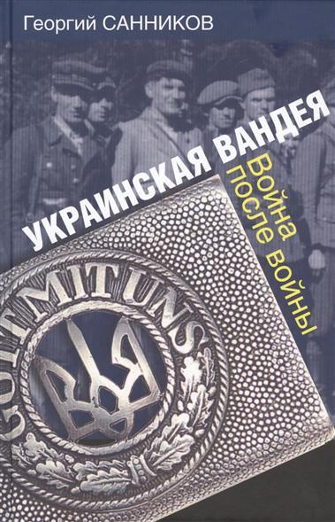 Санников Г. Украинская Вандея. Война после войны