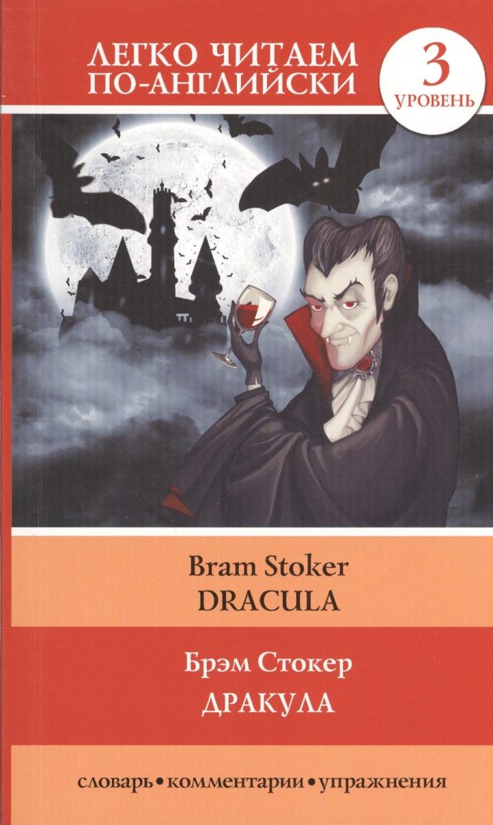 Стокер Б. Дракула = Dracula stoker bram dracula дракула повесть на англ яз стокер б
