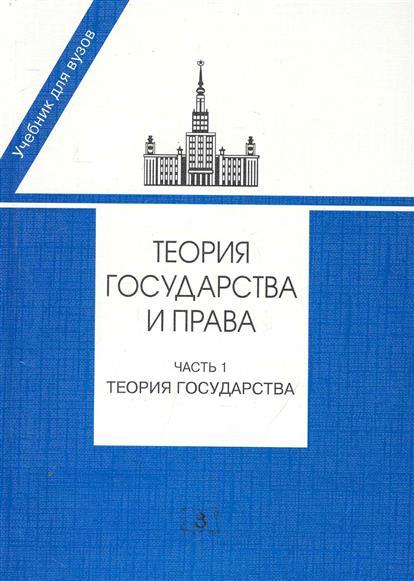 Теория государства и права Ч.1 Теория государства Учеб.