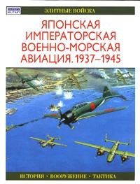 Японская императорская военно-морская авиация 1937-1945