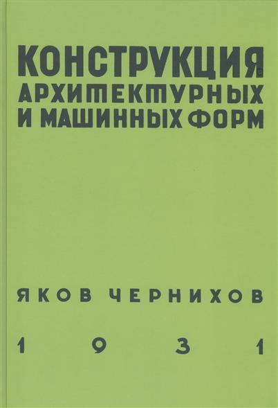 Чернихов Я. Конструкция архитектурных и машинных форм