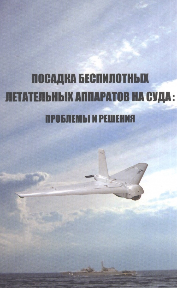 Шаров С. (ред.) Посадка беспилотных летательных аппаратов на суда: проблемы и решения