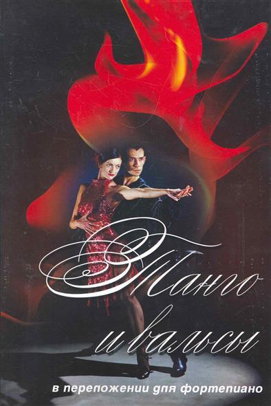 Танго и вальсы В переложении для фортепиано