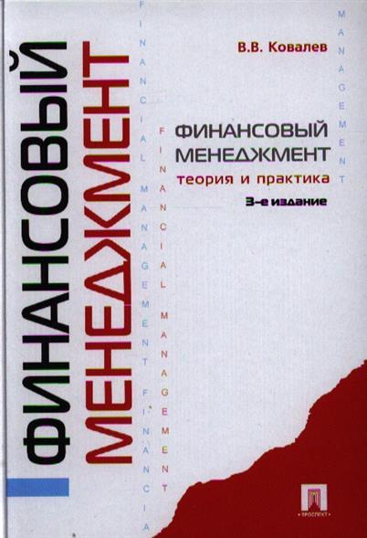 Ковалев В. Финансовый менеджмент: теория и практика цена и фото