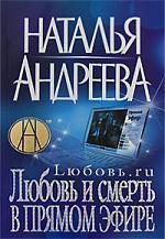 Андреева Н. Любовь и смерть в прямом эфире серова м смерть в прямом эфире