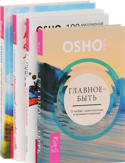 100 секретов счастливой любви + Притчи старого города + Сострадание + Главное-быть (комплект из 4 книг)
