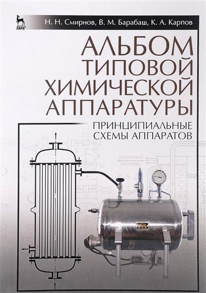 Альбом типовой химической аппаратуры. Принципиальные схемы аппаратов