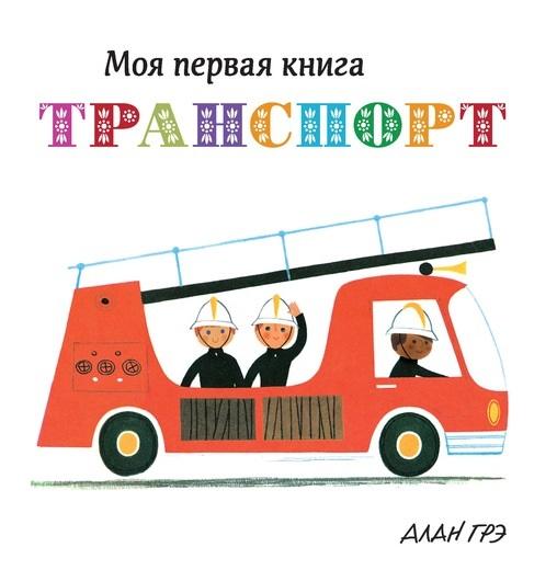 Грэ А. Моя первая книга. Транспорт грэ а моя первая книга транспорт