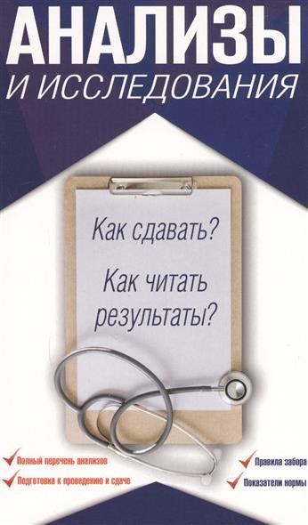 Лазарева Л., Лазарев А. Анализы и исследования. Как сдавать? Как читать результаты? лазарева и лось в облаке