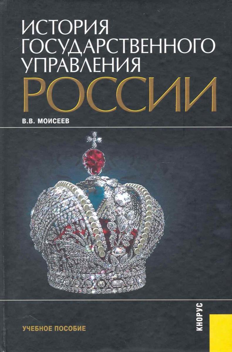 История государственного управления России Учеб. пос.