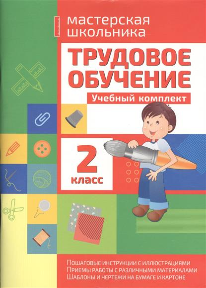Трудовое обучение. Учебный комплект. 2 класс