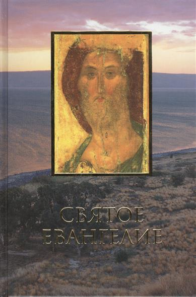 Святое Евангелие крупным шрифтом святое евангелие богослужебное на церковнославянском языке